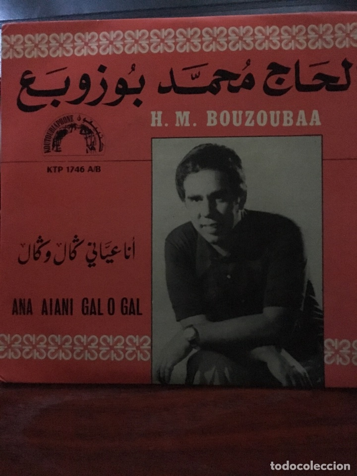 H.M.BOUZOUBAA-ANA AIANI GAL O GAL-NUEVO-MUY RARO-MARRUECOS (Música - Discos - Singles Vinilo - Étnicas y Músicas del Mundo)