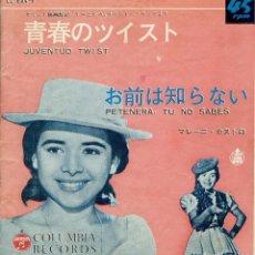 Discos de vinilo: MALENI CASTRO JUVENTUD TWIST ( DISCO MUY RARO DE JAPON FOTO CON RAPHAEL Y ACORDEON ). Lote 113749351
