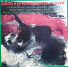 Discos de vinilo: CANTO A LA REVOLUCIÓN DE OCTUBRE. QUILAPAYÚN. VÍCTOR JARA. MARCELO COULON. O. RODRÍGUEZ... LP. Lote 114275719
