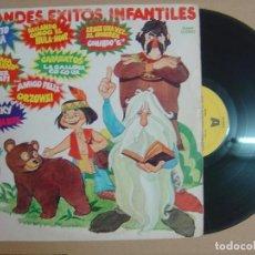 Discos de vinilo: GRANDES EXITOS INFANTILES - COMANDO G - ORZOWEI - EL OSITO MISHA...- LP 1980 - DIAL DISCOS. Lote 114577851