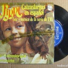 Discos de vinilo: PIPI CALZASLARGAS EN ESPAÑOL - SINGLE 1975 - PHILIPS. Lote 114799531