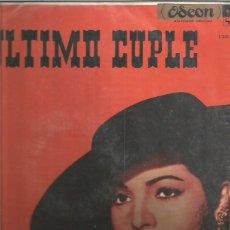 Discos de vinilo: SARA MONTIEL LP SELLO ODEON EDITADO EN PERU DEL FILM EL ULTIMO CCUPLE. Lote 115987655