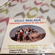 Discos de vinilo: VELEZ MALAGA CANCIONES Y DANZA DE MÁLAGA. Lote 116960780