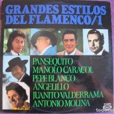 Discos de vinilo: LP - GRANDES ESTILOS DEL FLAMENCO VOL. 1 -VARIOS (SPAIN, MOVIEPLAY 1976). Lote 117135807