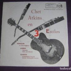 Discos de vinilo: CHET ATKINS EN 3 ESTILOS EP RCA 1957 - POPULAR - LIGERO - CLASICO - GUITARRA - ROCK N ROLL COUNTRY. Lote 117352835