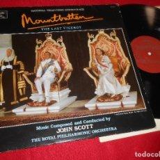 Discos de vinilo: MOUNTBATTEN THE LAST VICEROY BSO OST TV JOHN SCOTT LP 1986 VINILO EDICION ESPAÑOLA SPAIN. Lote 119075727