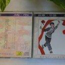 Discos de vinilo: CD MÚSICA CHINA FOLKLORE CHINO MÚSICA TRADICIONAL AÑO 1995 FOLKS CHINA CCD - 95 523 ORIGINAL . Lote 119134627