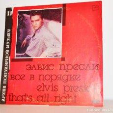 Discos de vinilo: ELVIS PRESLEY . THATS ALL RIGHT .LP .URSS. Lote 120906019