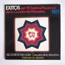 Discos de vinilo: ÉXITOS VII FESTIVAL NACIONAL CANCIÓN PRIMAVERA ALCÁZAR SAN JUAN LA MANCHA 1971 . Lote 121218203
