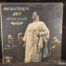 Discos de vinilo: OM KALSOUM - ALF LEILAWA LEILA - LP. Lote 122015967