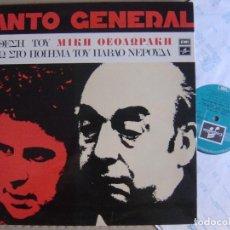 Discos de vinilo: MIKIS THEODORAKIS Y PABLO NERUDA - CANTO GENERAL - LP GRIEGO 1975 - COLUMBIA. Lote 122810275