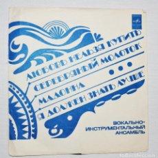 Discos de vinilo: THE BEATLES. .LP.CANT BY ME LOVE. SINGLE.URSS.MELODIA. Lote 123326763