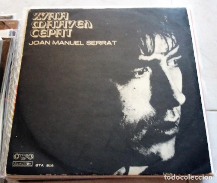 JOAN MANUEL SERRAT : PER AL MEU AMIC, BULGARIA (Música - Discos - LP Vinilo - Cantautores Españoles)