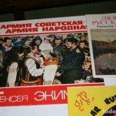 Discos de vinilo: LOTE DE SIETE DISCOS DE VINILO CREO QUE RUSOS RUSIA . Lote 124608023