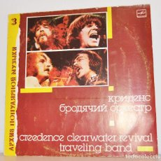 Discos de vinilo: CREEDENCE CLEARWATER REVIVAL-TRAVELING BAND LP .URSS.MELODIA. Lote 137221150