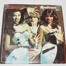 Discos de vinilo: ARABESQUE. ARABESQUE. MELODYIA-JVC, URSS 1985. Lote 127206547