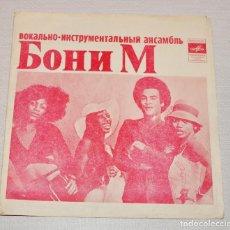 Discos de vinilo: BONEY M.NARANJA .MELODIA .URSS. Lote 127207107