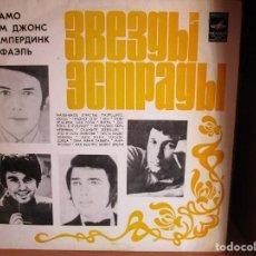 Discos de vinilo: RAPHAEL ( UNION SOVIETICA , RUSIA ) LP COMPARTIDO CON TOM JONES - ADAMO _ VER FOTOGRAFIA. Lote 128162387