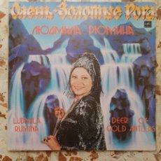 Discos de vinilo: LP LUDMILA RUMINA DEER OF GOLDMAN ANTLERS. Lote 128175364