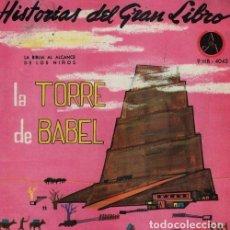 Discos de vinilo: HISTORIAS DEL GRAN LIBRO LA BIBLIA AL ALCANCE DE LOS NIÑOS - LA TORRE DE BABEL - EP 1961. Lote 128474171