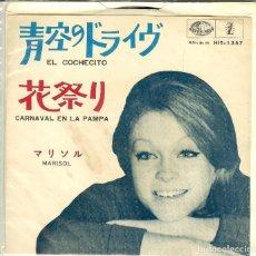 Discos de vinilo: MARISOL EL COCHECITO ( SINGLE EDITADO EN JAPON ) VER DESCRIPCION DEL DISCO MUY IMPORTANTE. Lote 129548415