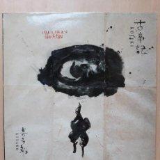 Discos de vinilo: KOJIKI KITARO- LP GEFFEN 1990 GERMANY. Lote 130039887