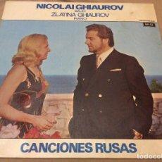 Discos de vinilo: NICOLAI GHIAUROV, ZLATINA GHIAUROV - CANCIONES RUSAS. DECCA 1973.. Lote 132511654