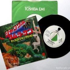 Discos de vinilo: DISCO JUNCTION - BLACK BROTHERS / JUNGLE - SINGLE EASTWORLD 1979 JAPAN (EDICIÓN JAPONESA) BPY. Lote 133342738