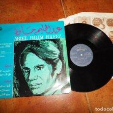 Discos de vinilo: ABDEL HALIM HAFEZ NAR YA HABIBI NAR LP VINILO DEL AÑO 1979 GRECIA ENCARTE CONTIENE 5 TEMAS. Lote 133418430