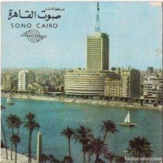 Discos de vinilo: BANDA DESCONOCIDA : EP CON 4 TEMAS - ORIGINAL EGIPTO SONO CAIRO (AÑO DE EDICION DESCONOCIDO). Lote 133599998