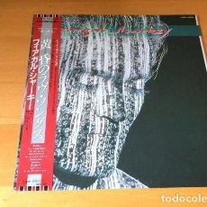 Discos de vinilo: PROMO OFERTA FEARGAL SHARKEY – FEARGAL SHARKEY - LP JAPON. Lote 133971590