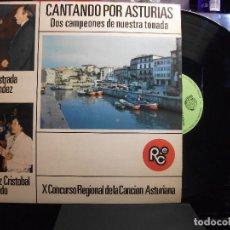 Discos de vinilo: LP CANTANDO POR ASTURIAS DOS CAMPEONES DE NUESTRA TONADA - LUIS ESTRADA FERNANDEZ - PEPETO. Lote 134122482
