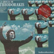 Discos de vinilo: MIKIS THEODORAKIS ?– LA GRECIA DE THEODORAKIS (ESPAÑA, 1982) [NUEVO]. Lote 134876242