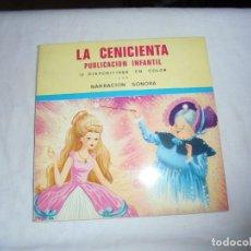 Discos de vinilo: LA CENICIENTA PUBLICACION INFANTIL 15 DIAPOSITIVAS EN COLOR CON NARRACION SONORA. Lote 135031682