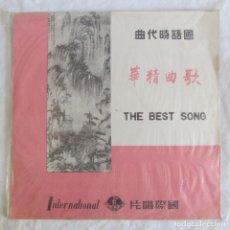 Discos de vinilo: THE BEST SONG CHINA DISCO DE 25 CM. Lote 135339814