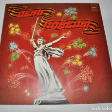 Discos de vinilo: DISCO LP .DIA DE VICTORIA .HEROES STALINGRADO ..URSS. Lote 135647283
