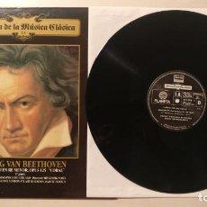 Discos de vinilo: HISTORIA DE LA MÚSICA CLÁSICA - PLANETA 1985. Lote 135750962