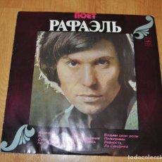 Discos de vinilo: CANTA RAPHAEL . LP- EDITADO EN LA ANTIGUA UNION SOVIÉTICA .URSS - 1978. Lote 288564883