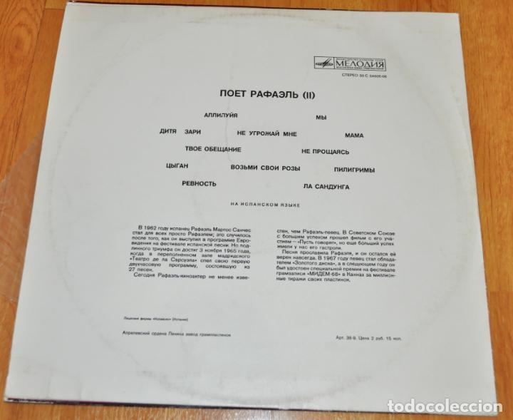 Discos de vinilo: Canta RAPHAEL . LP- EDITADO EN LA ANTIGUA UNION SOVIÉTICA .URSS - 1978 - Foto 2 - 288564883
