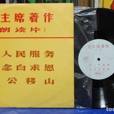 Discos de vinilo: MÚSICA CLÁSICA CHINA, REF. WM-001. LP 10''. Lote 139279978