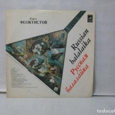 Discos de vinilo: RUSSIAN BALALAIKA. LP VINILO. 1980. VER FOTOGRAFIAS ADJUNTAS. Lote 139745990