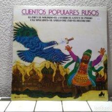 Discos de vinilo: CUENTOS POPULARES RUSOS. Lote 140077750