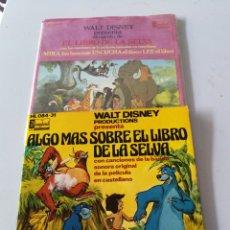 Discos de vinilo: LOTE DISNEYLAND WALT DISNEY ALGO MÁS SOBRE EL LIBRO DE LA SELVA. Lote 140563140