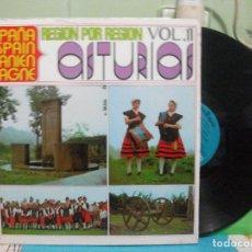 Discos de vinilo: ASTURIAS REGION POR REGION 2 1973 RCA 2046 JESUSA FERNANDEZ GAITA LUIS DE ARNIZO LP PEPETO. Lote 142823142