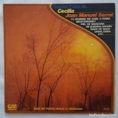Discos de vinilo: LP / GRANDES EXITOS DE CECILIA Y JOAN MANUEL SERRAT / CANTAN: INES Mª PEREZ Y JESUS GARCIA SERRANO. Lote 143886230