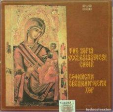 Discos de vinilo: THE SOFIA ECCLESIASTICAL CHOIR - LP EDICIÓN DE BULGARIA.. Lote 143914310