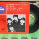 Discos de vinilo: THE BEATLES A HARD DAYS NIGHT/AND I LOVE HER + 2 EP JAPON PEPETO TOP. Lote 144400798