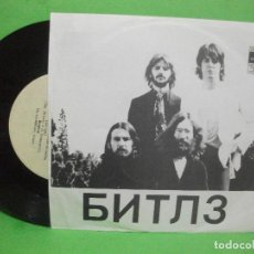 Discos de vinilo: THE BEATLES COME TOGETHER/SOMETHING + 1 EP RUSIA 1980 PEPETO TOP. Lote 144407122