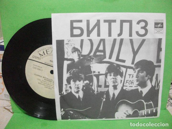 THE BEATLES HERE COMES THE SUN/BECAUSE+2 EP RUSIA 1980 PEPETO TOP (Música - Discos de Vinilo - EPs - Pop - Rock - New Wave Extranjero de los 80)