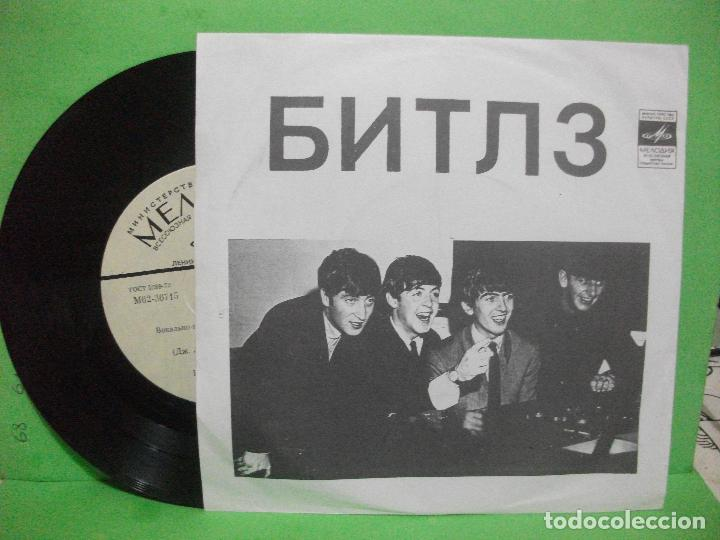 THE BEATLES LET IT BE / I ME MINE / + 1 EP RUSIA 1980 PEPETO TOP (Música - Discos de Vinilo - EPs - Pop - Rock - New Wave Extranjero de los 80)